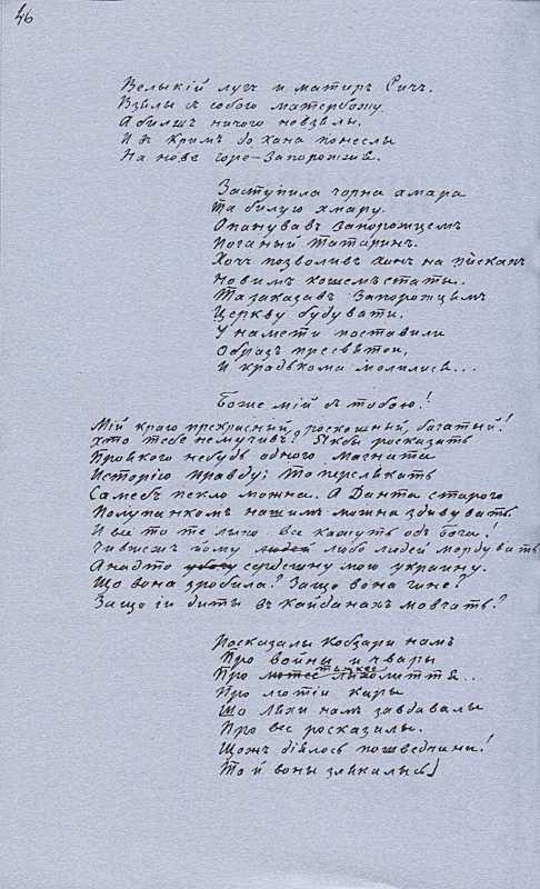 «Більша книжка» Т. Шевченка. С. 46…