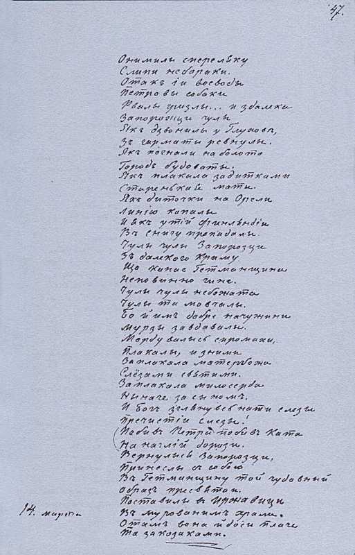«Більша книжка» Т. Шевченка. С. 47…