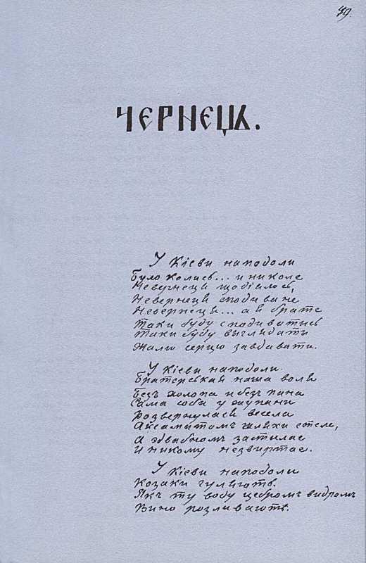 «Більша книжка» Т. Шевченка. С. 49…