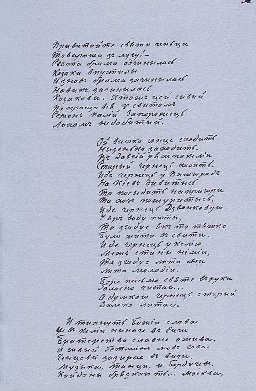 «Більша книжка» Т. Шевченка. С. 51…