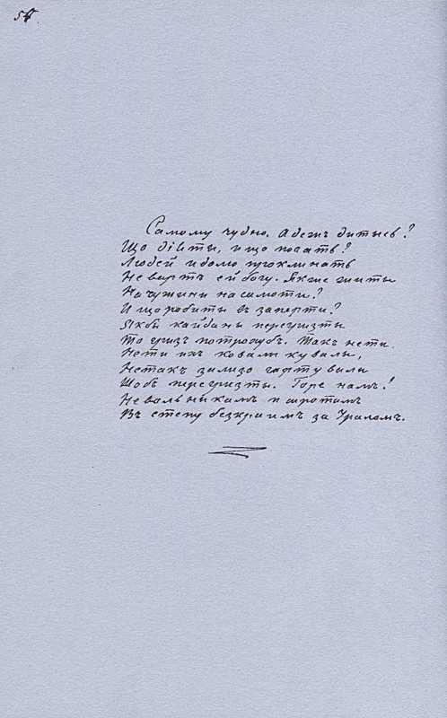 «Більша книжка» Т. Шевченка. С. 54…
