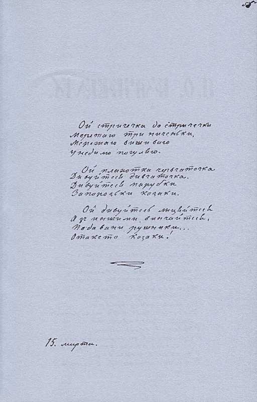 «Більша книжка» Т. Шевченка. С. 55 Ой…