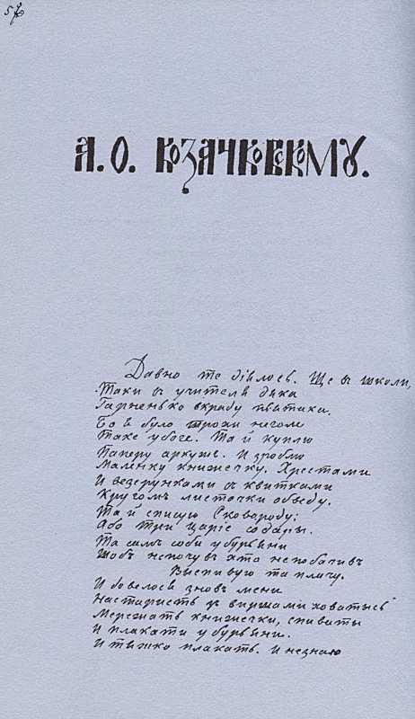 «Більша книжка» Т. Шевченка. С. 56 А.…