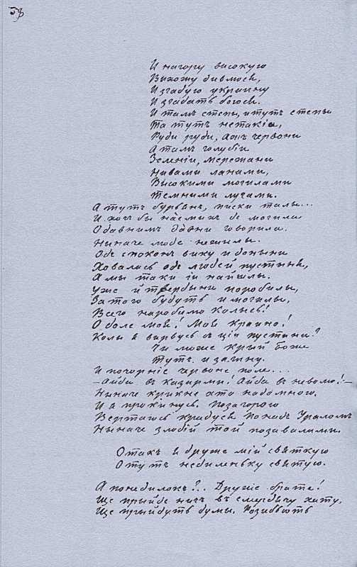 «Більша книжка» Т. Шевченка. С. 58 «І…
