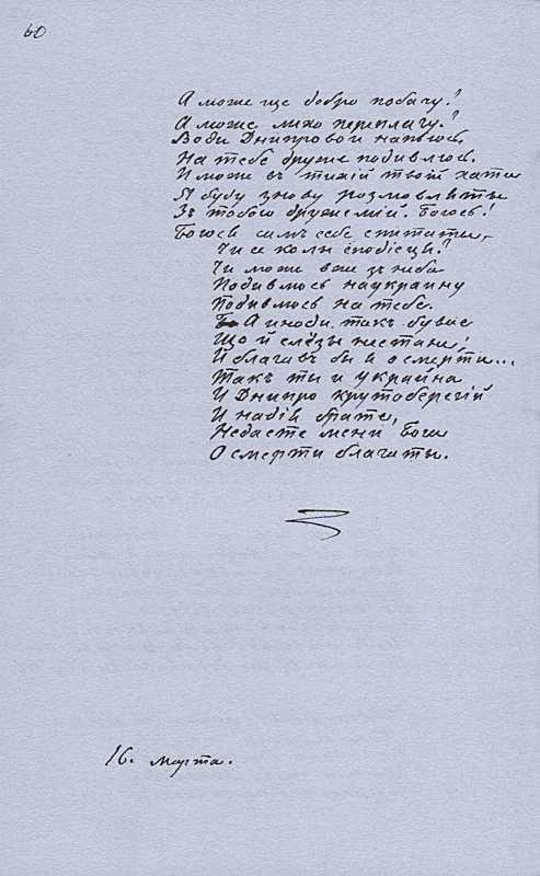 «Більша книжка» Т. Шевченка. С. 60 «А…
