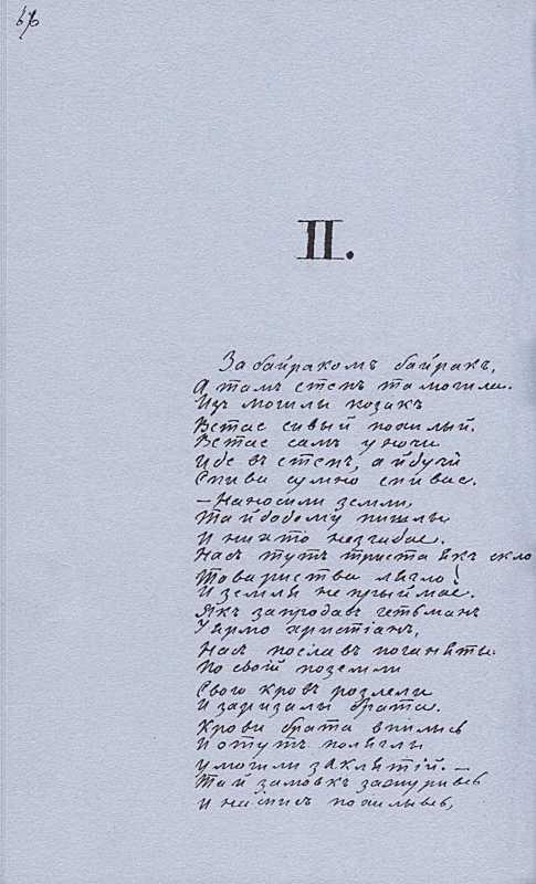 «Більша книжка» Т. Шевченка. С. 66 За…