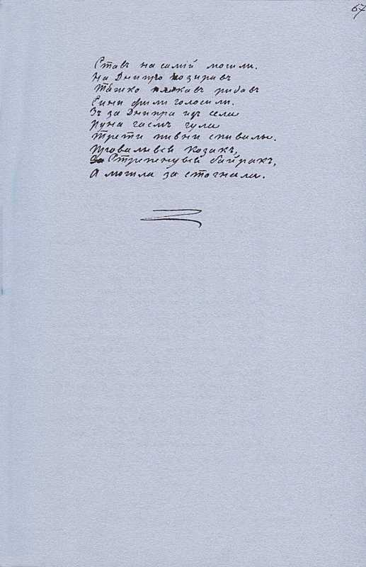 «Більша книжка» Т. Шевченка. С. 67…
