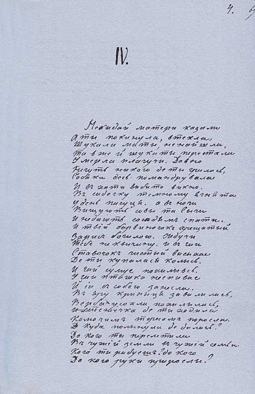 «Більша книжка» Т. Шевченка. С. 69 Не…