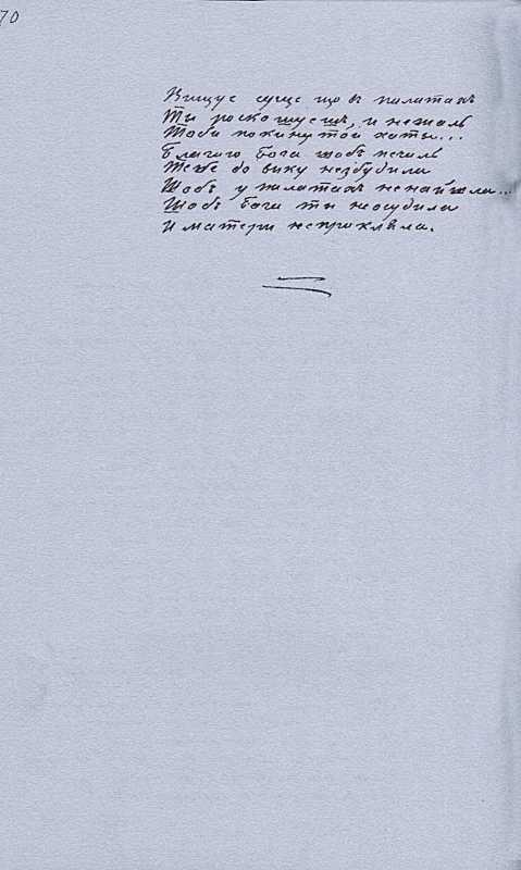 «Більша книжка» Т. Шевченка. С. 70…