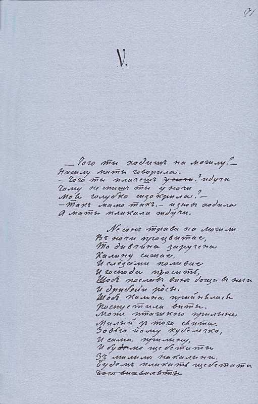 «Більша книжка» Т. Шевченка. С. 71…