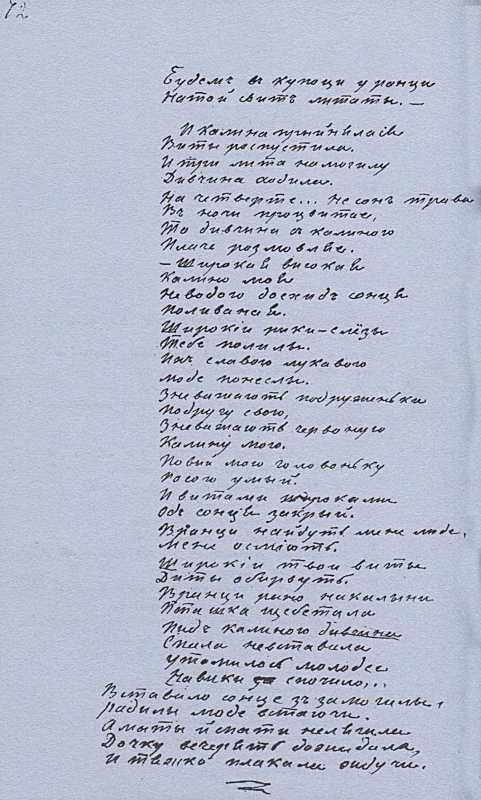 «Більша книжка» Т. Шевченка. С. 72…