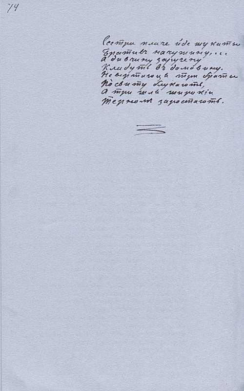 «Більша книжка» Т. Шевченка. С. 74…