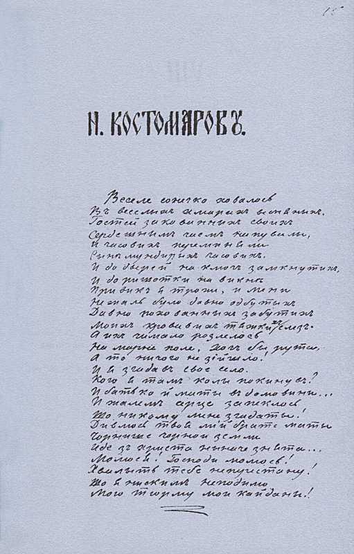 «Більша книжка» Т. Шевченка. С. 75 Н.…