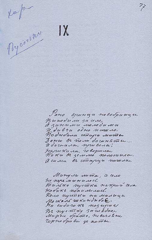 «Більша книжка» Т. Шевченка. С. 77…