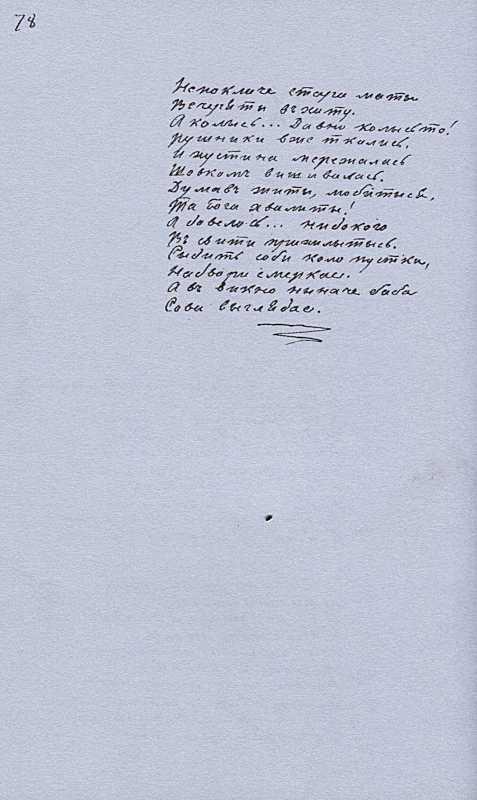 «Більша книжка» Т. Шевченка. С. 78 «Не…