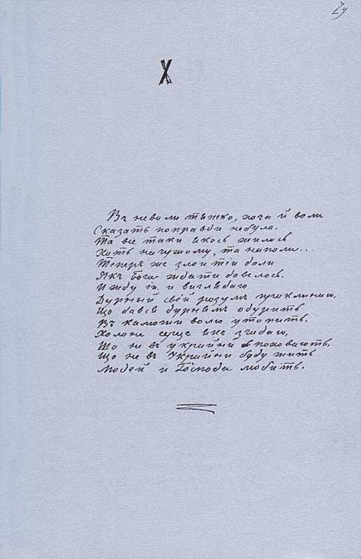 «Більша книжка» Т. Шевченка. С. 79 В…