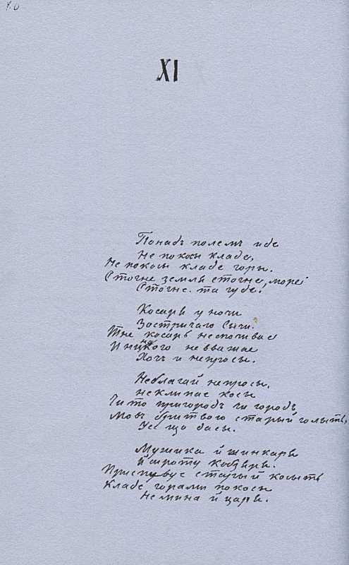 «Більша книжка» Т. Шевченка. С. 80 Косар