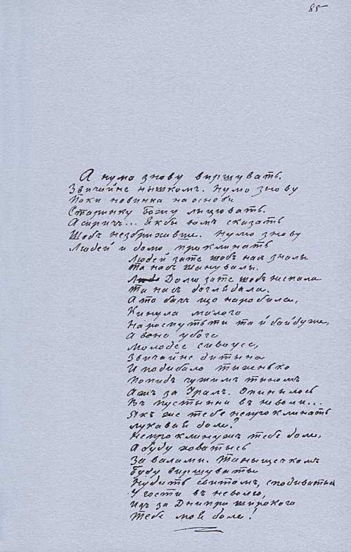 «Більша книжка» Т. Шевченка. С. 85 А…