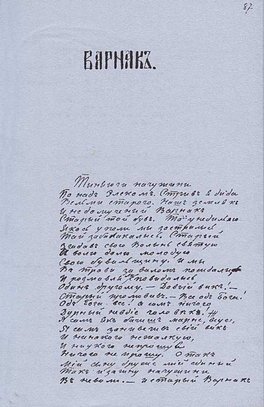 «Більша книжка» Т. Шевченка. С. 87…
