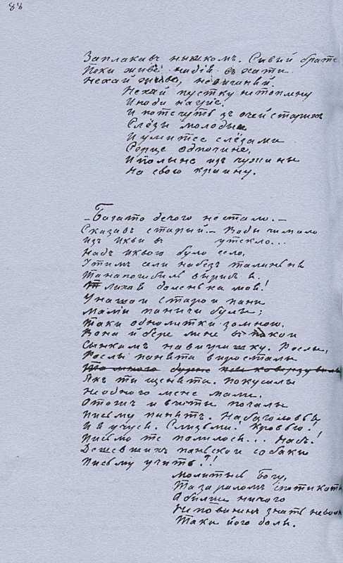 «Більша книжка» Т. Шевченка. С. 88…