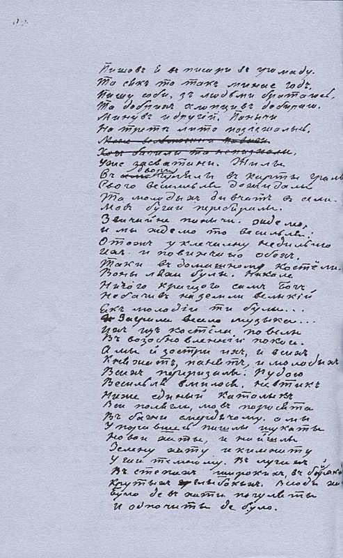 «Більша книжка» Т. Шевченка. С. 90…