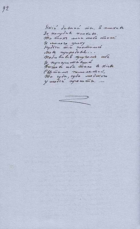 «Більша книжка» Т. Шевченка. С. 92…