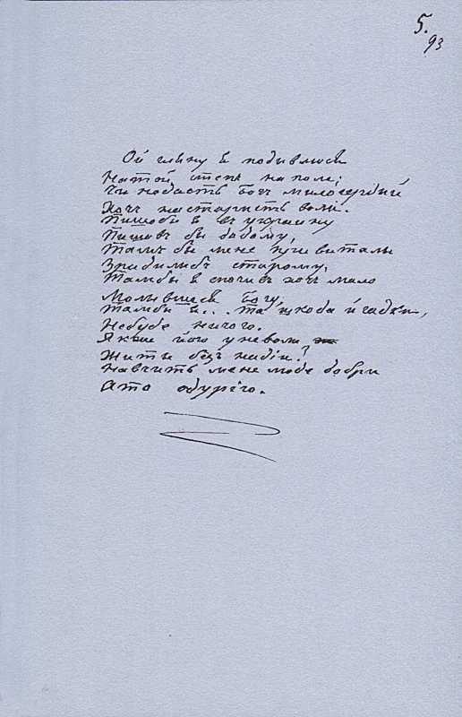 «Більша книжка» Т. Шевченка. С. 93 Ой…