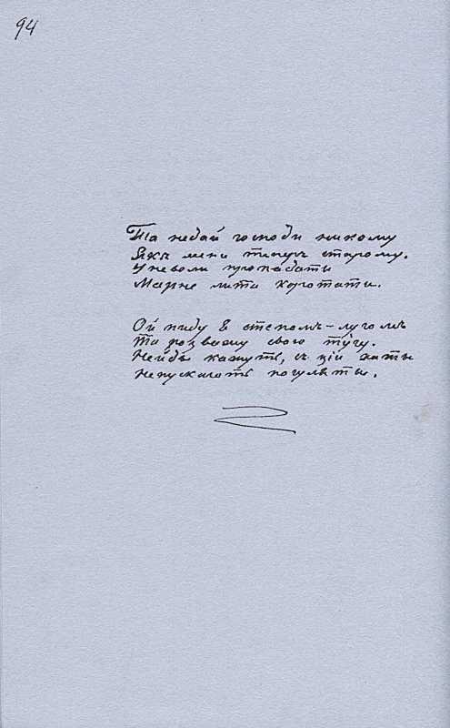 «Більша книжка» Т. Шевченка. С. 94 Та…