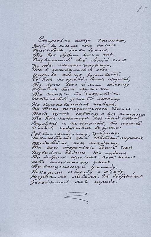 «Більша книжка» Т. Шевченка. С. 95…