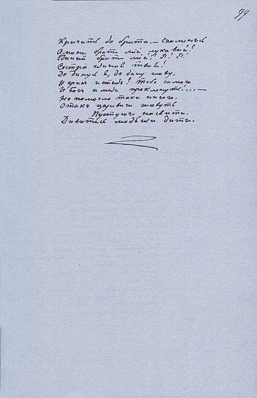 «Більша книжка» Т. Шевченка. С. 99…