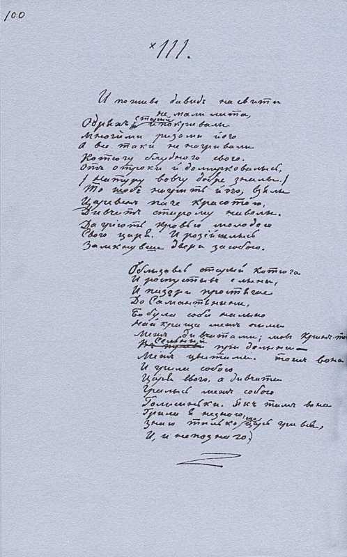 «Більша книжка» Т. Шевченка. С. 100 І…