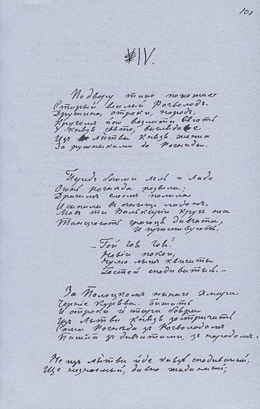 «Більша книжка» Т. Шевченка. С. 101 По…