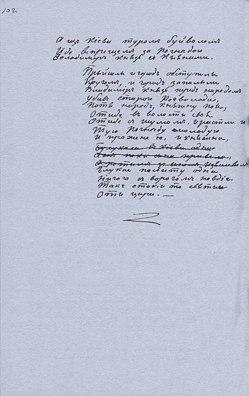«Більша книжка» Т. Шевченка. С. 102 «А…