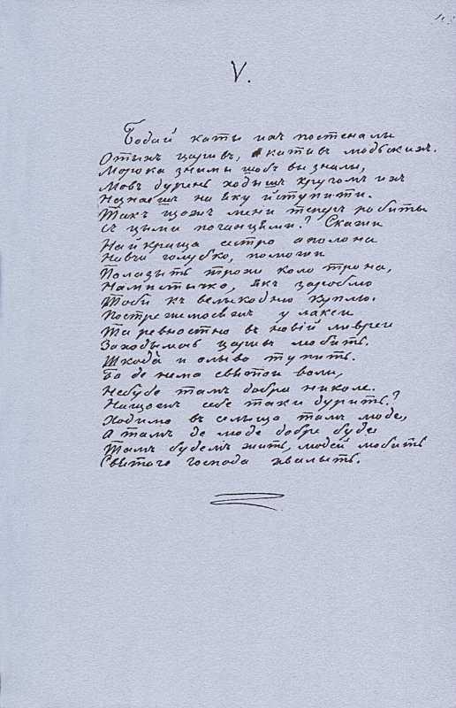«Більша книжка» Т. Шевченка. С. 103…