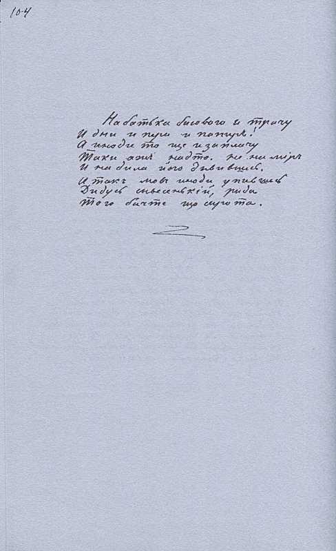 «Більша книжка» Т. Шевченка. С. 104 На…