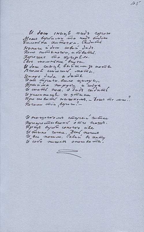«Більша книжка» Т. Шевченка. С. 105 І…