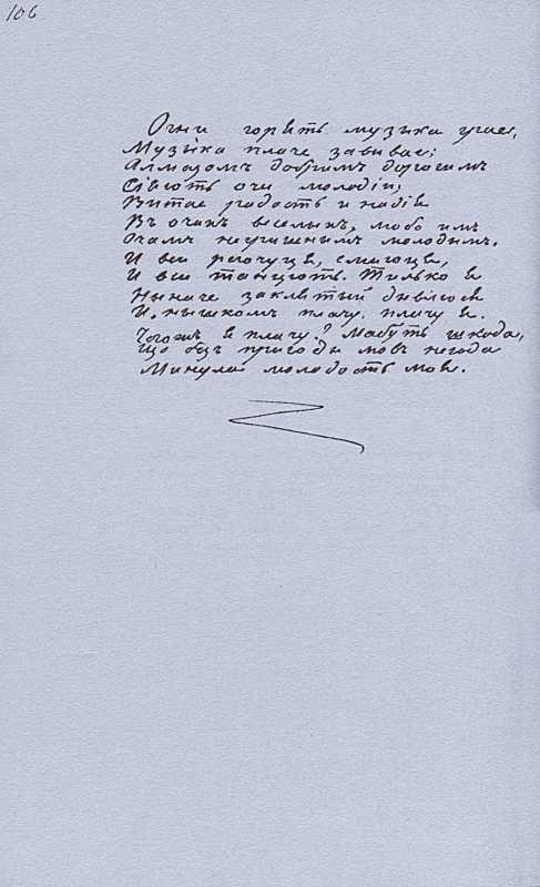 «Більша книжка» Т. Шевченка. С. 106…