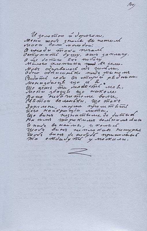 «Більша книжка» Т. Шевченка. С. 109 І…