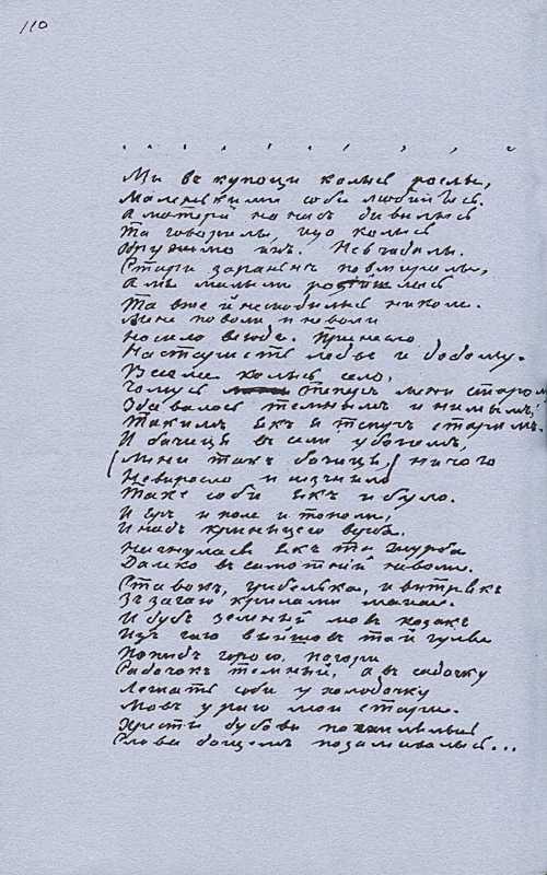 «Більша книжка» Т. Шевченка. С. 110 Ми…