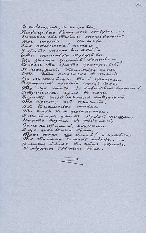 «Більша книжка» Т. Шевченка. С. 111 «І…
