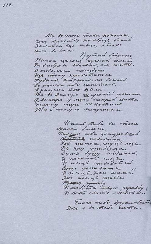 «Більша книжка» Т. Шевченка. С. 112 Ми…