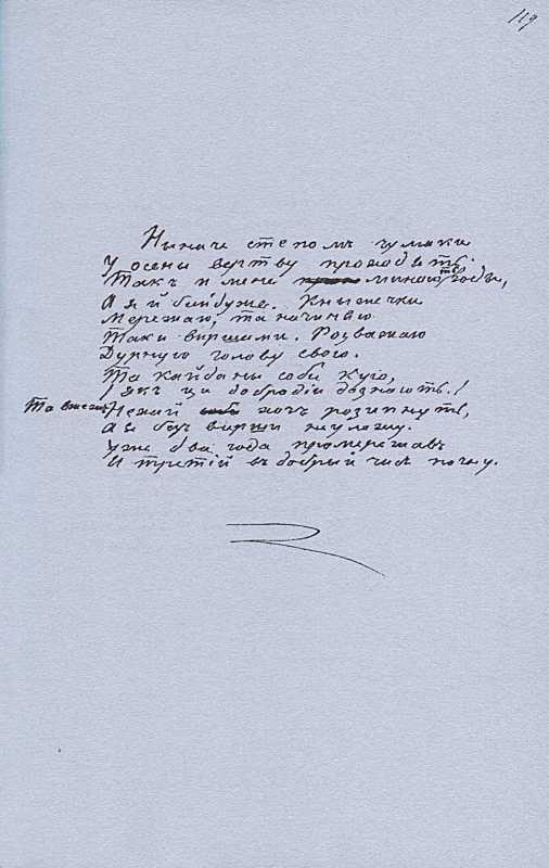 «Більша книжка» Т. Шевченка. С. 119…