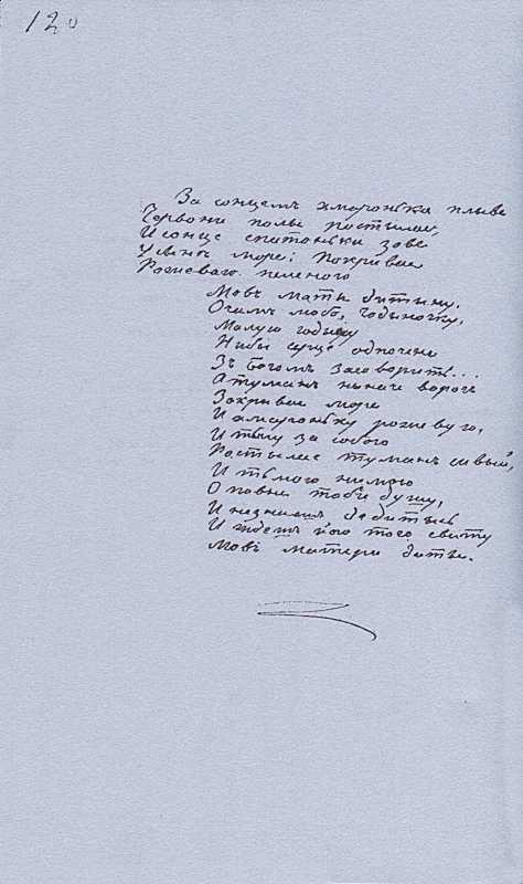 «Більша книжка» Т. Шевченка. С. 120 За…