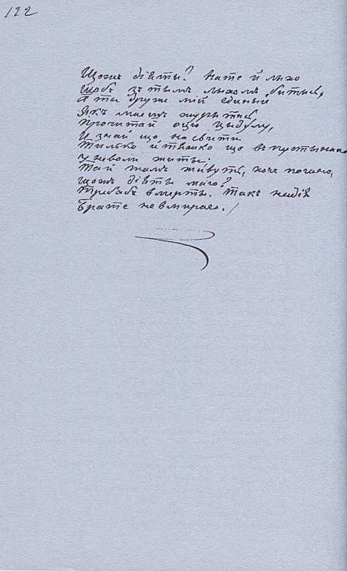 «Більша книжка» Т. Шевченка. С. 122…