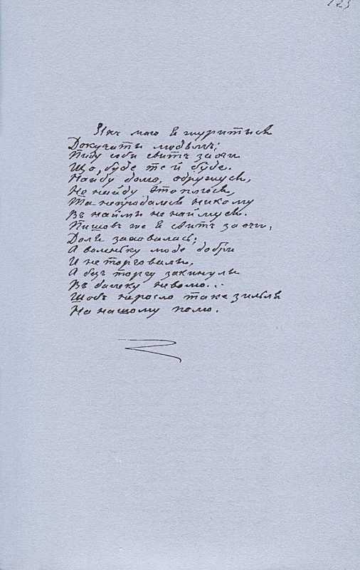 «Більша книжка» Т. Шевченка. С. 123 Як…