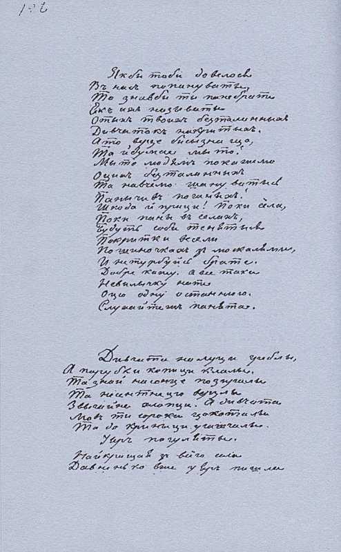 «Більша книжка» Т. Шевченка. С. 126…