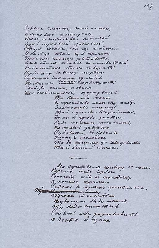 «Більша книжка» Т. Шевченка. С. 127…