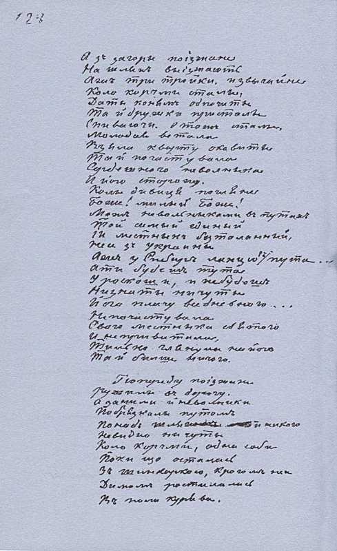 «Більша книжка» Т. Шевченка. С. 128 «А…