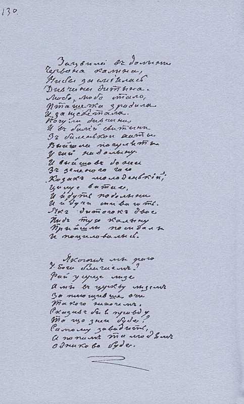 «Більша книжка» Т. Шевченка. С. 130…