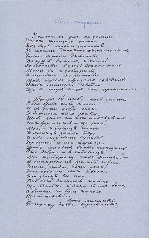 «Більша книжка» Т. Шевченка. С. 131 У…